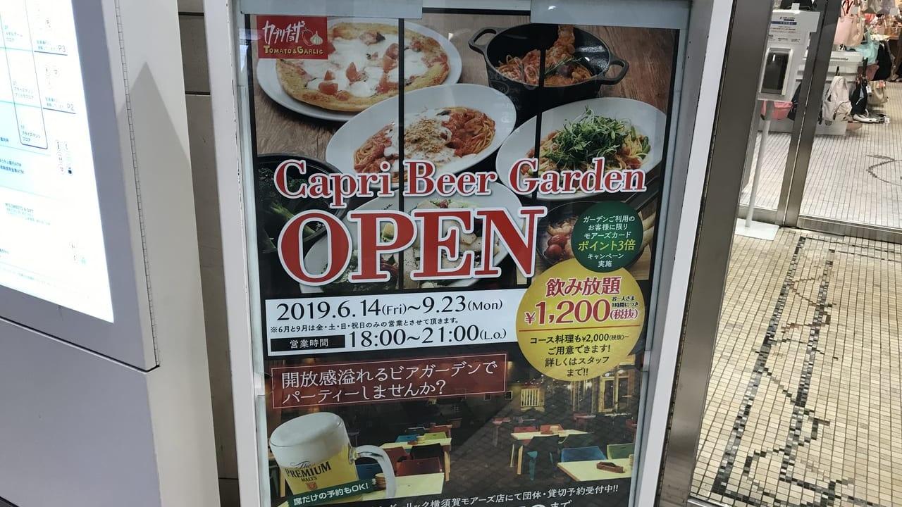 ビアガーデン横須賀モアーズポスター