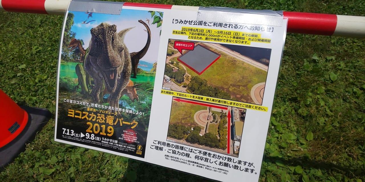 うみかぜ公園2019イベント