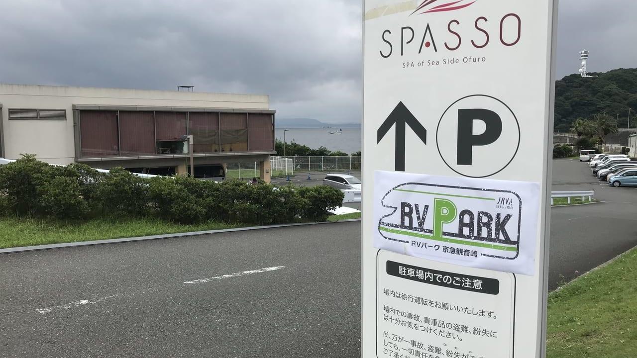 RVパーク入口看板