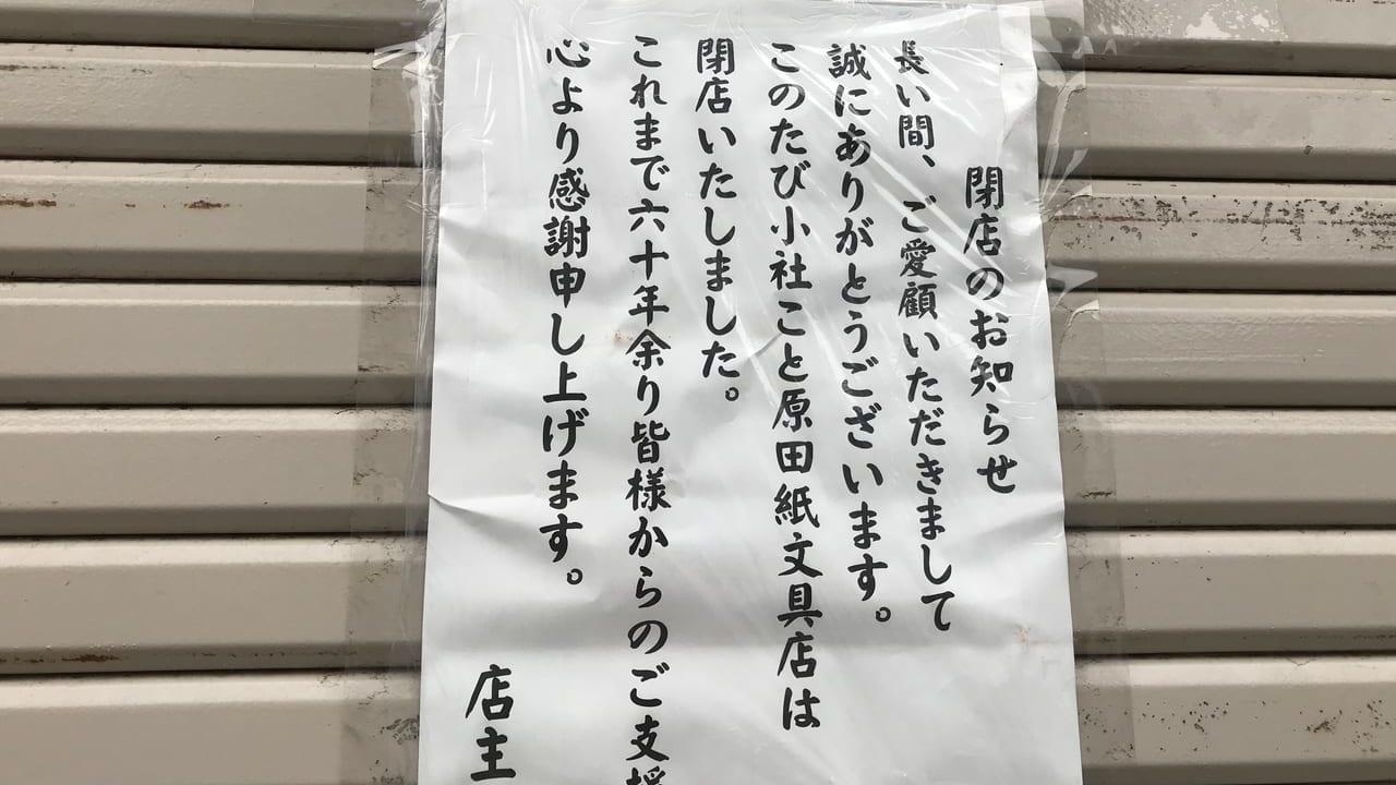 久里浜原田紙文具店閉店ちらし