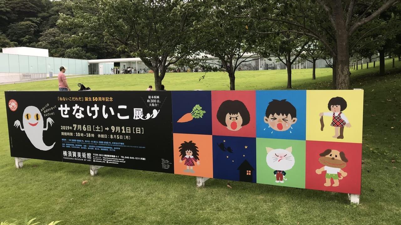 せなけいこ展横須賀美術館