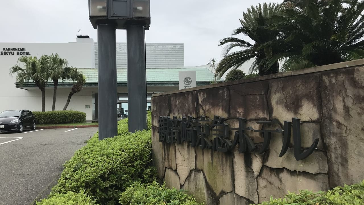 観音崎京急ホテル入口