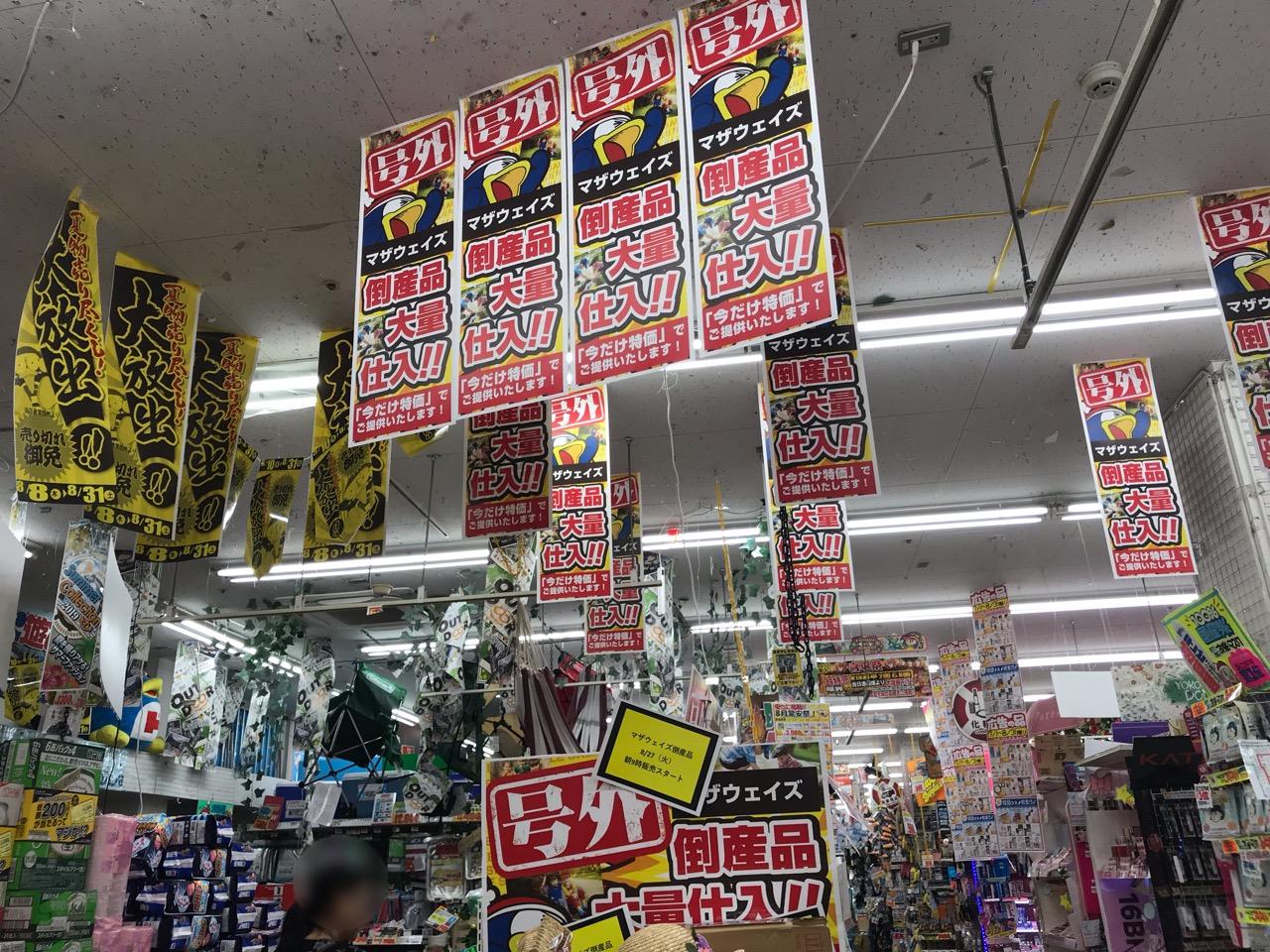 横須賀市】ドンキホーテでマザウェイズの倒産品が激安販売中です
