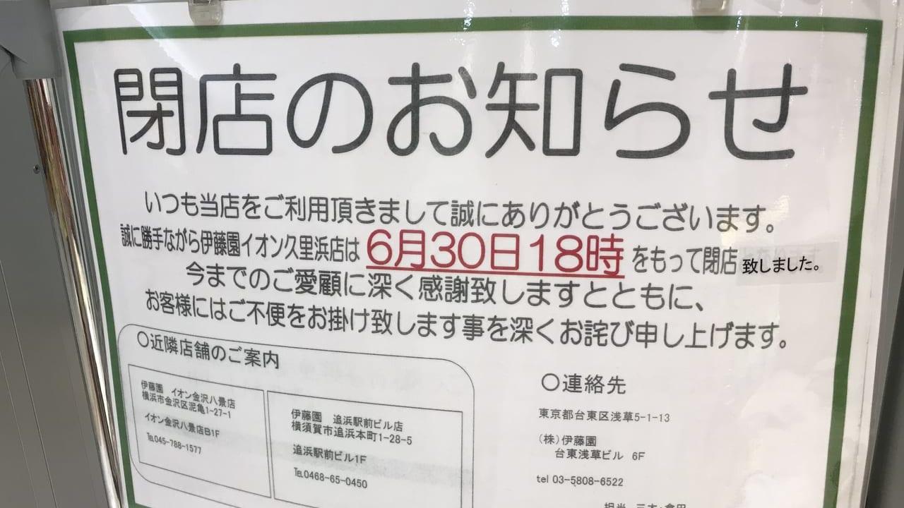 イオン久里浜店伊藤園閉店