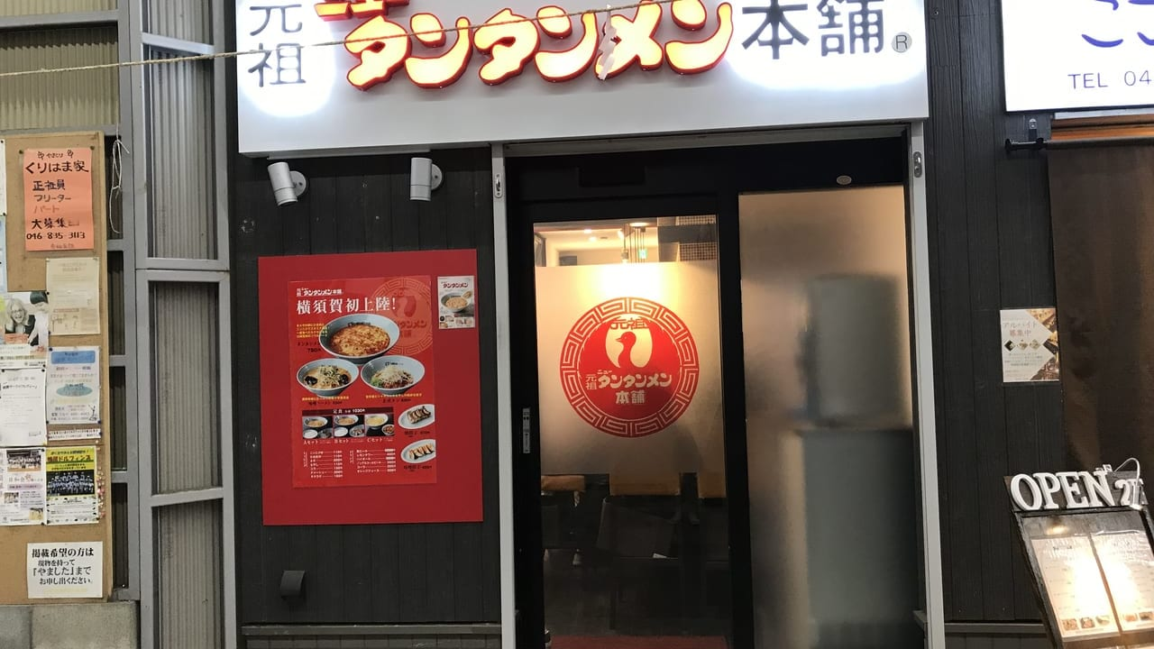 久里浜商店街ニュータンタンメン本舗