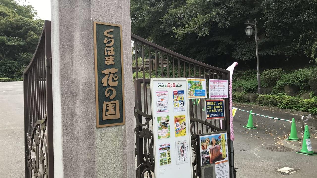 久里浜花の国入口
