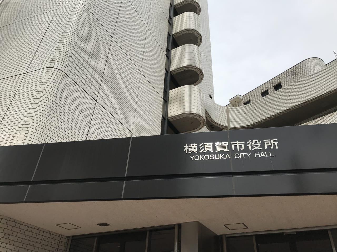 横須賀市役所入口