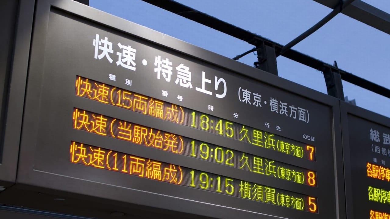 横須賀線停電