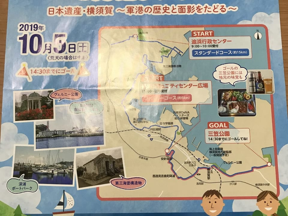 Yokosuka海道ウォークチラシ