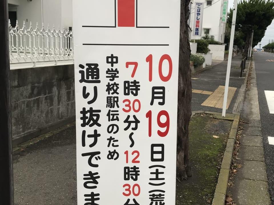 中学校駅伝大会馬堀海岸交通規制