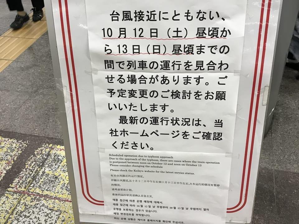 京浜急行計画運休検討