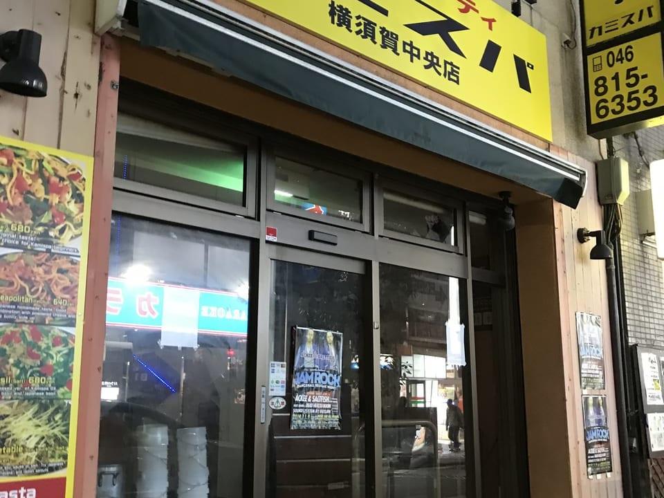 カミスパ横須賀店閉店