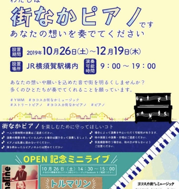 街なかピアノ横須賀駅チラシ