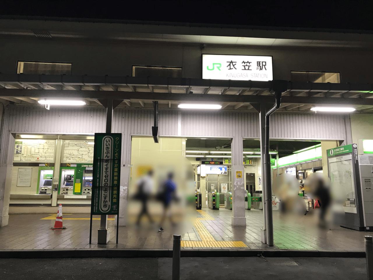 衣笠駅改札前