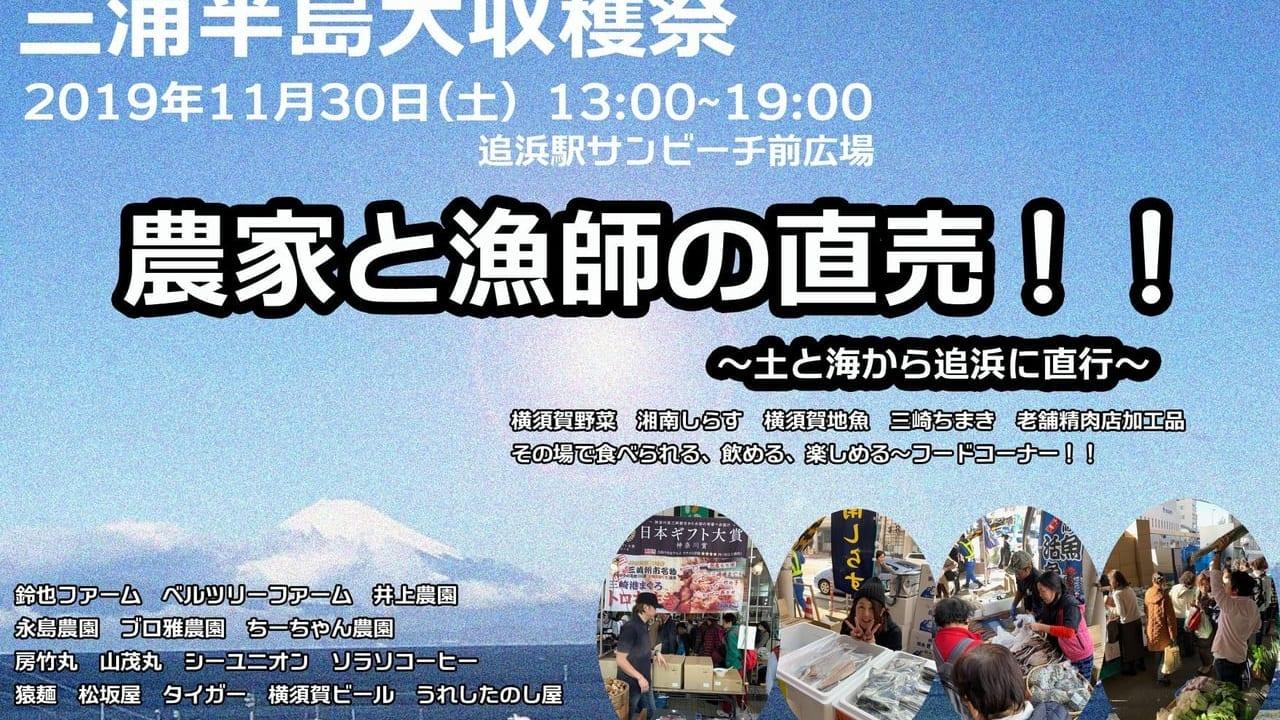 三浦半島大収穫祭ポスター