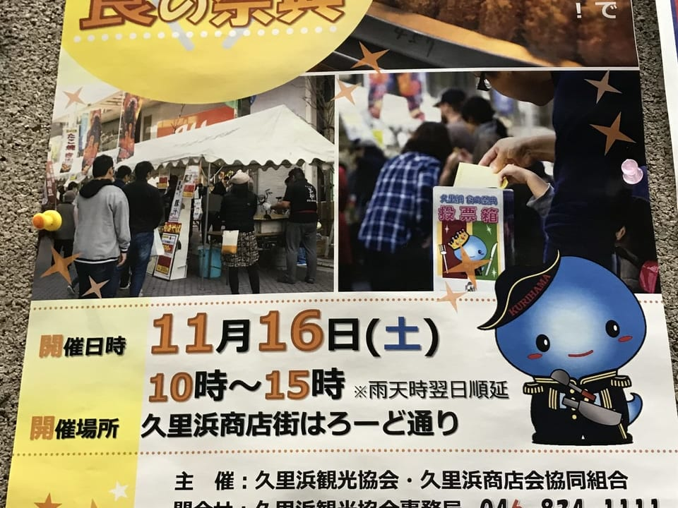 久里浜食の祭典ポスター