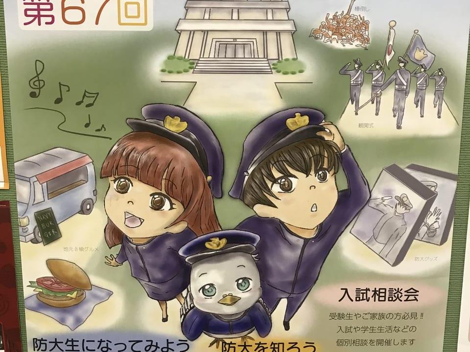 防衛大学開校記念祭ポスター19