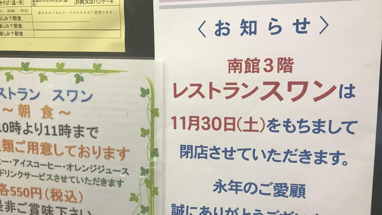 さいか屋横須賀店スワン閉店ちらし