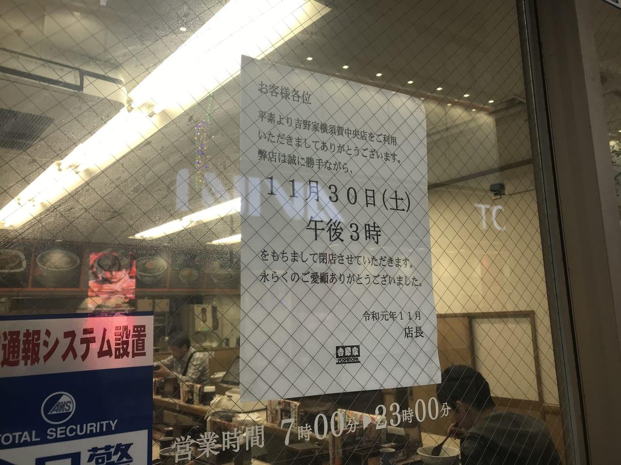 吉野家 閉店 店舗