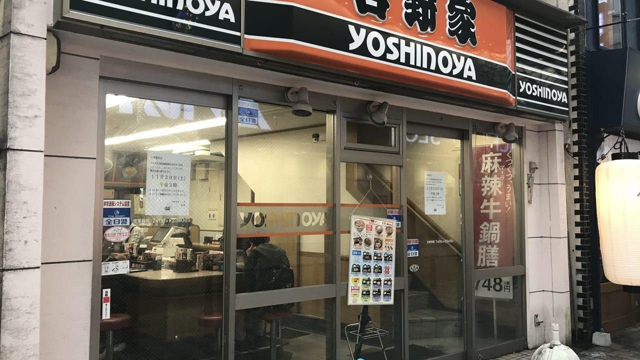 横須賀中央吉野家閉店