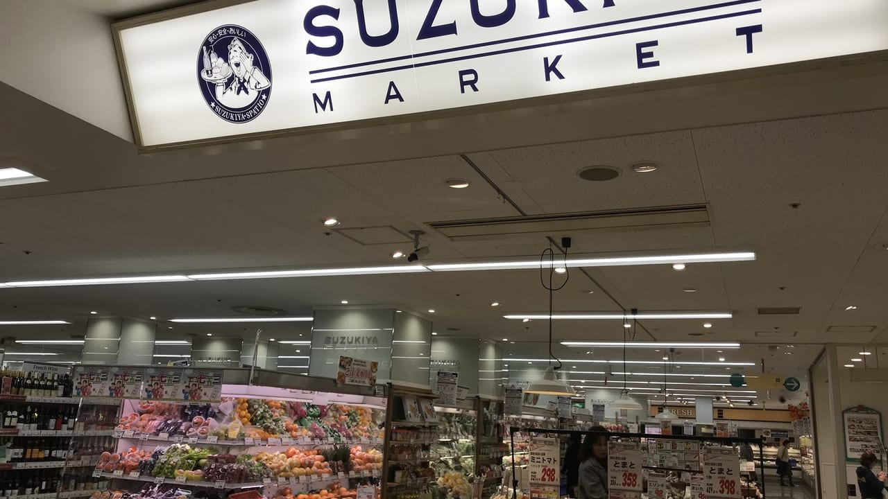 スズキヤマーケット入口