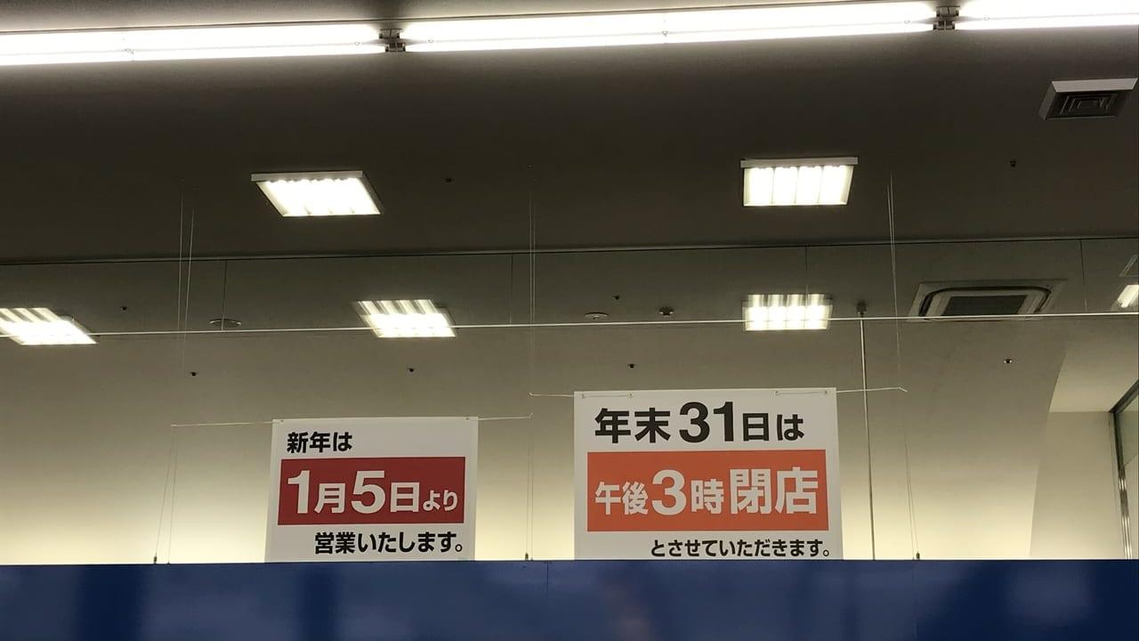 ave平成町店年末営業時間
