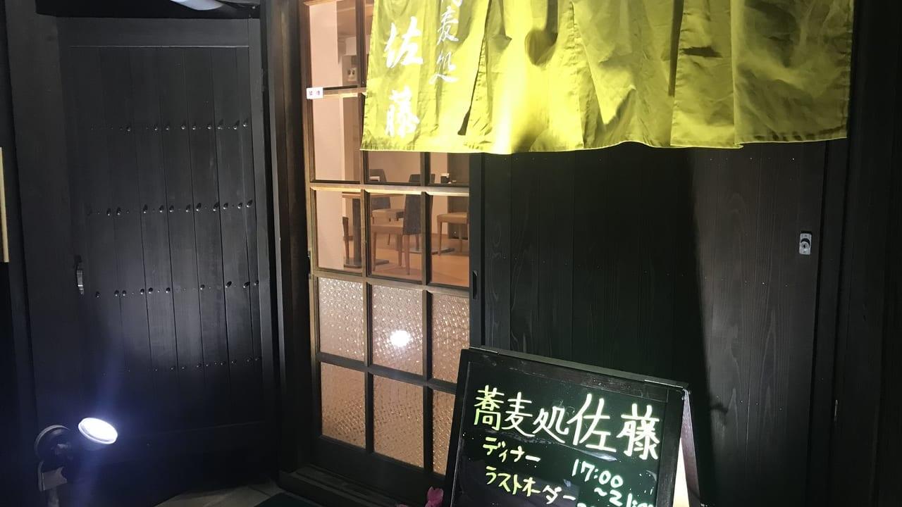 蕎麦処佐藤外観