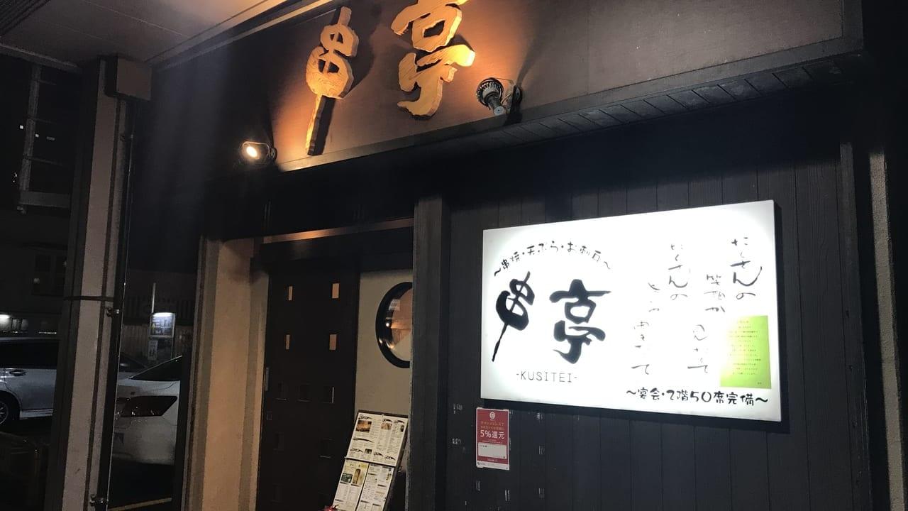 横須賀中央串亭