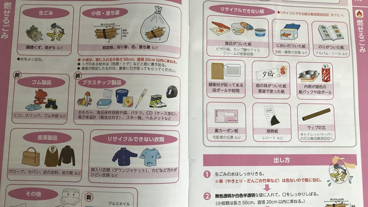横須賀市ごみ分別ルール