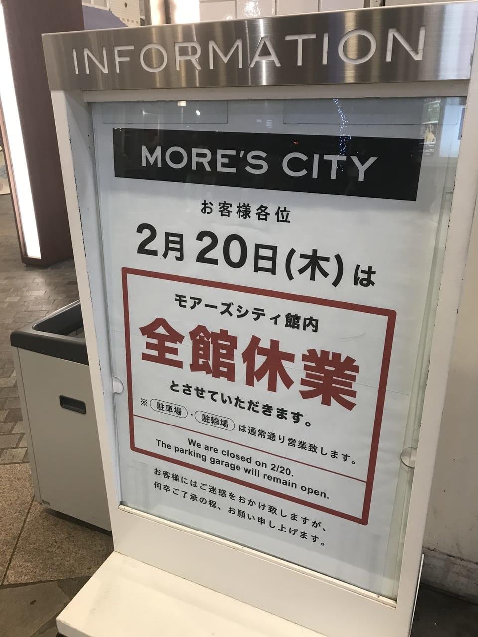 飛び降り モアーズ 横須賀 市