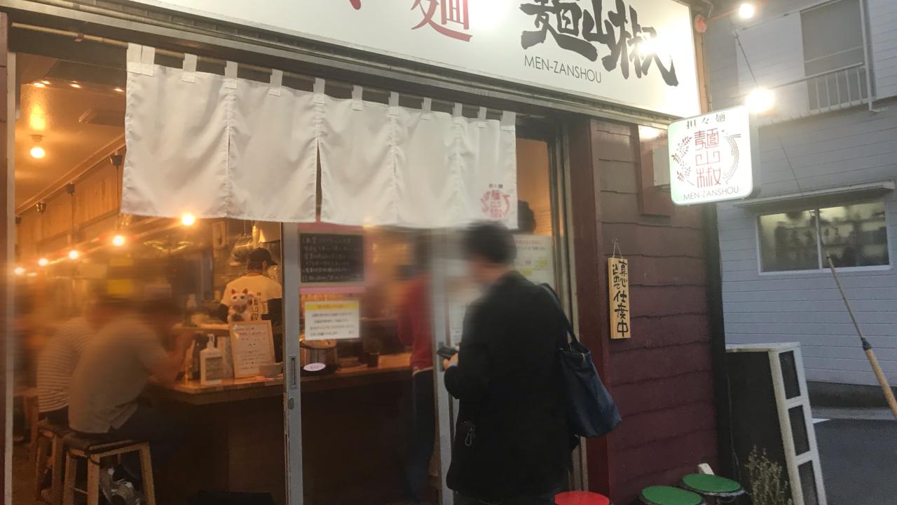 麵山椒店舗