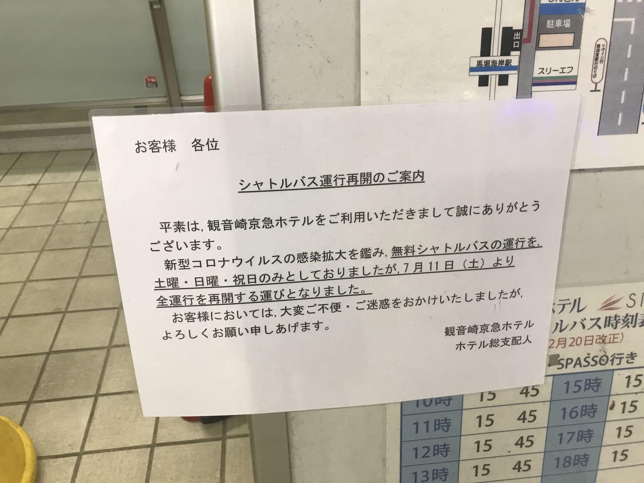 急 ホテル 京 観音崎