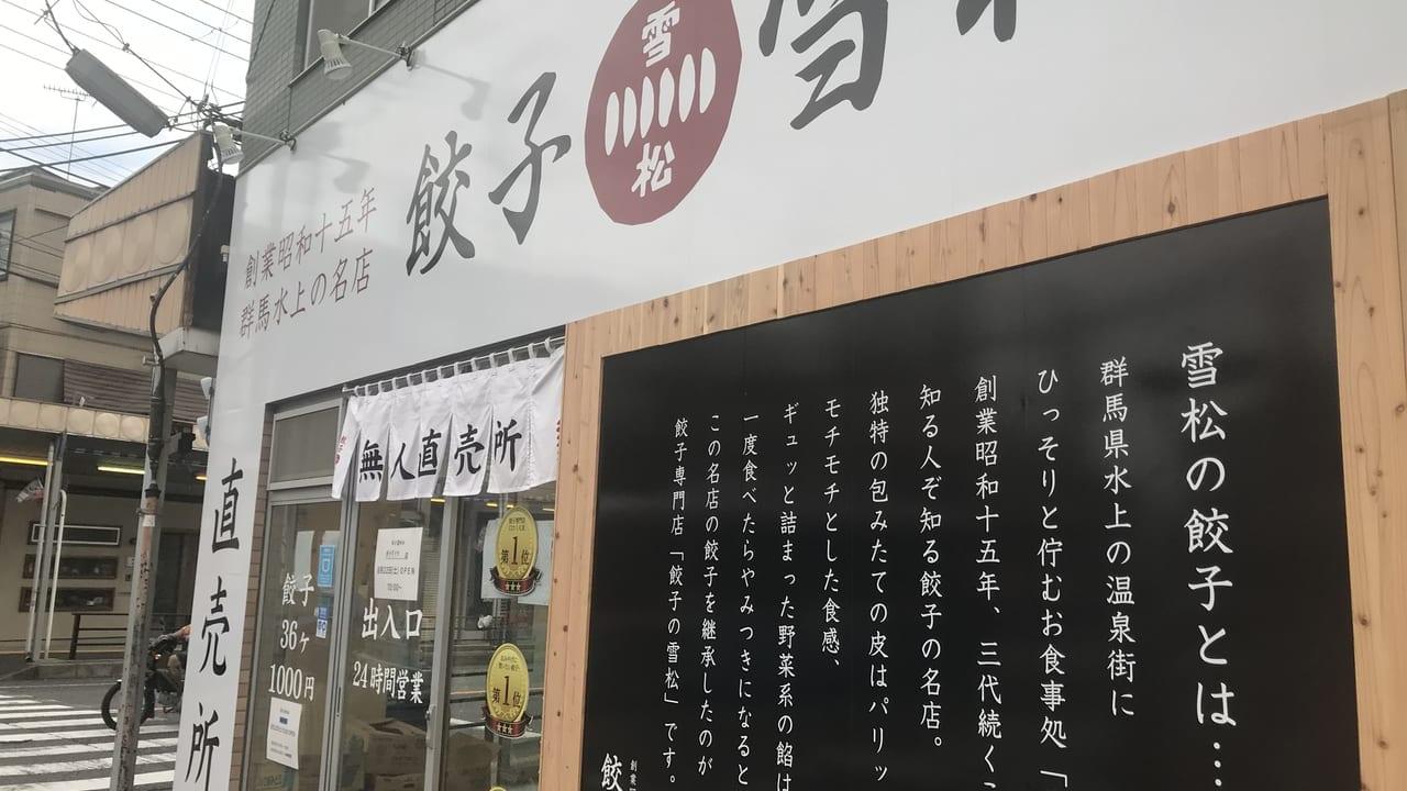 餃子雪松店舗