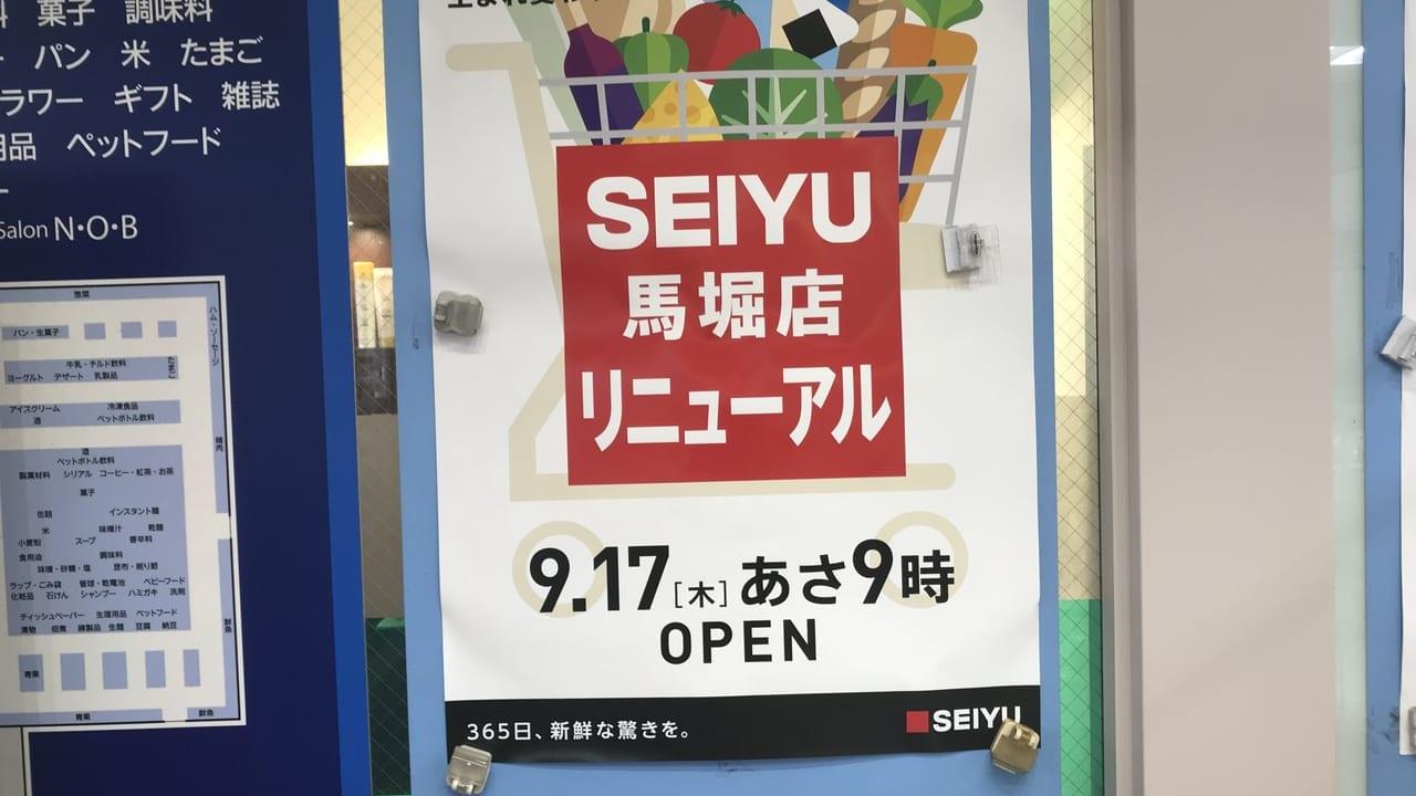 西友馬堀店リニューアル