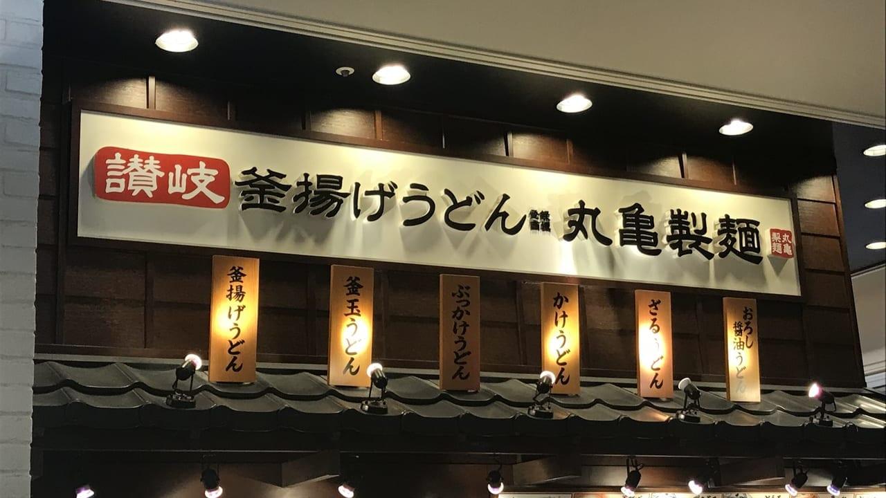 丸亀製麺横須賀野比店