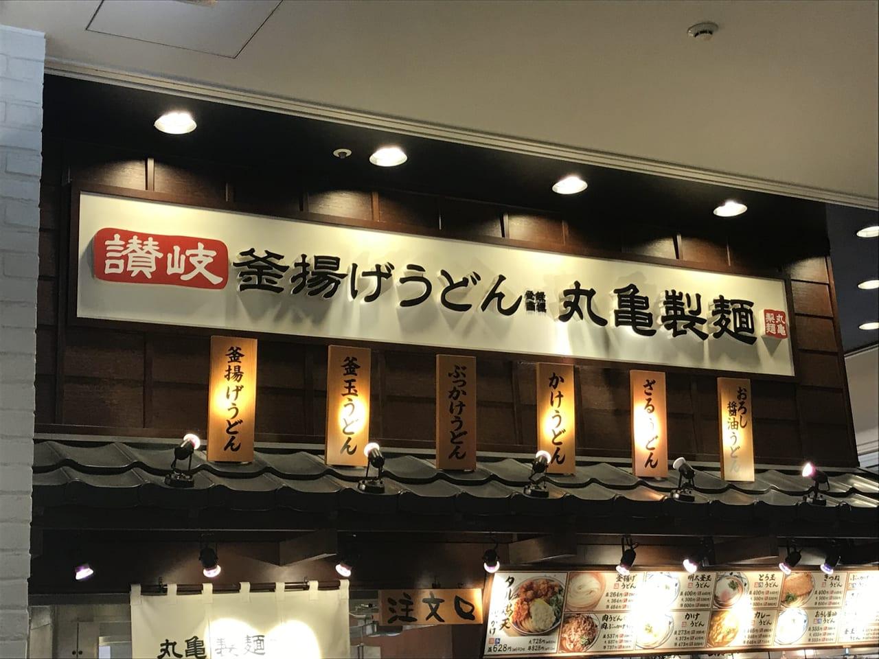 の 麺 製 店舗 丸亀 近く