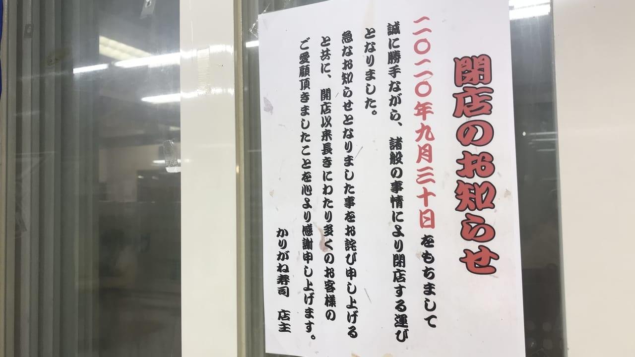 かりがね寿司閉店