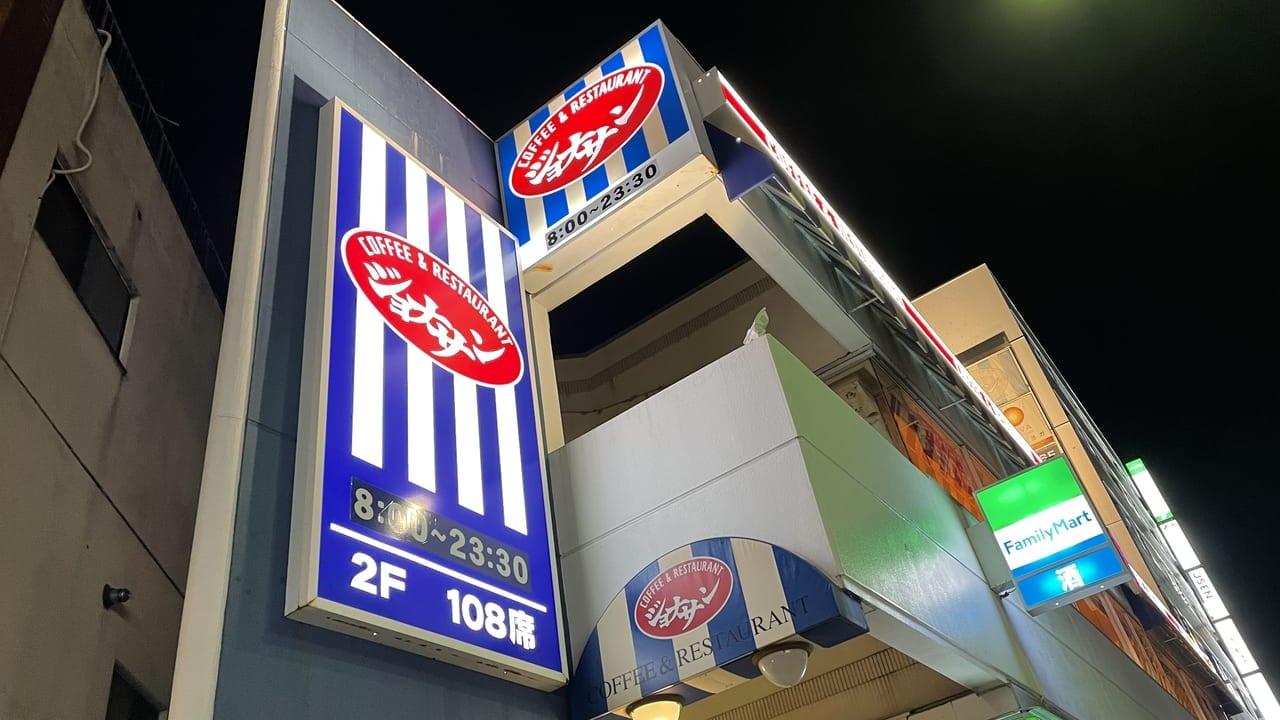 ジョナサン横須賀中央店