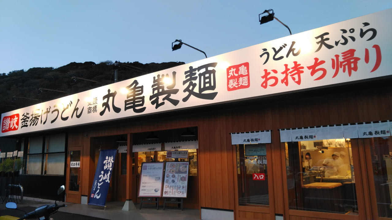 丸亀製麺入口