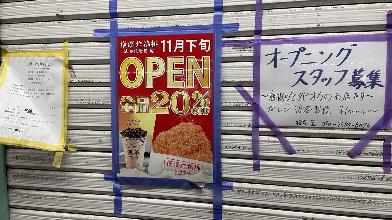 横濱炸鶏排オープンチラシ