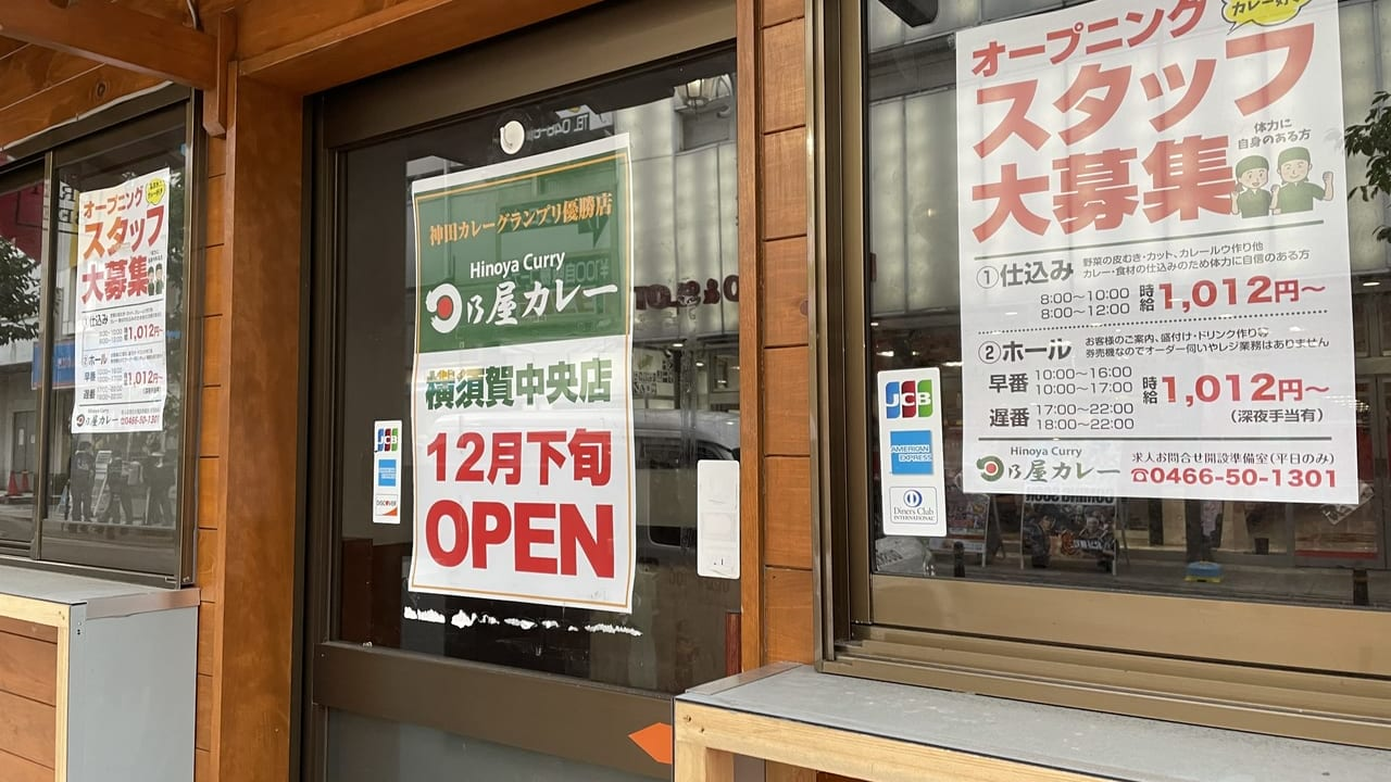 日乃屋カレーオープンポスター