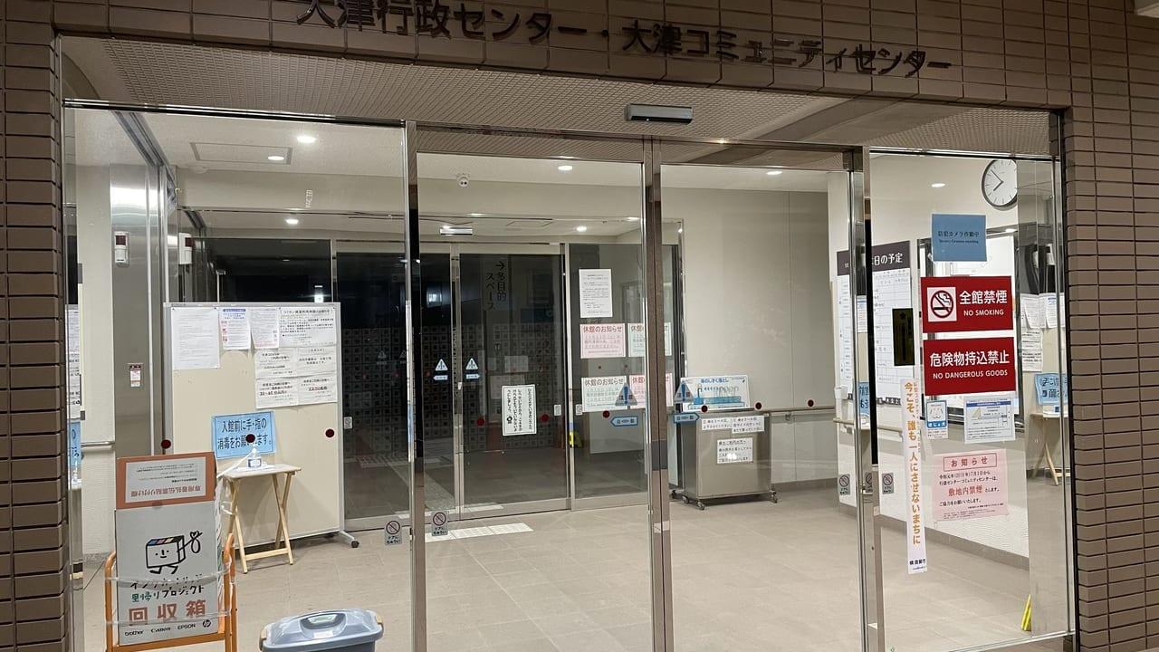 大津行政センター入口