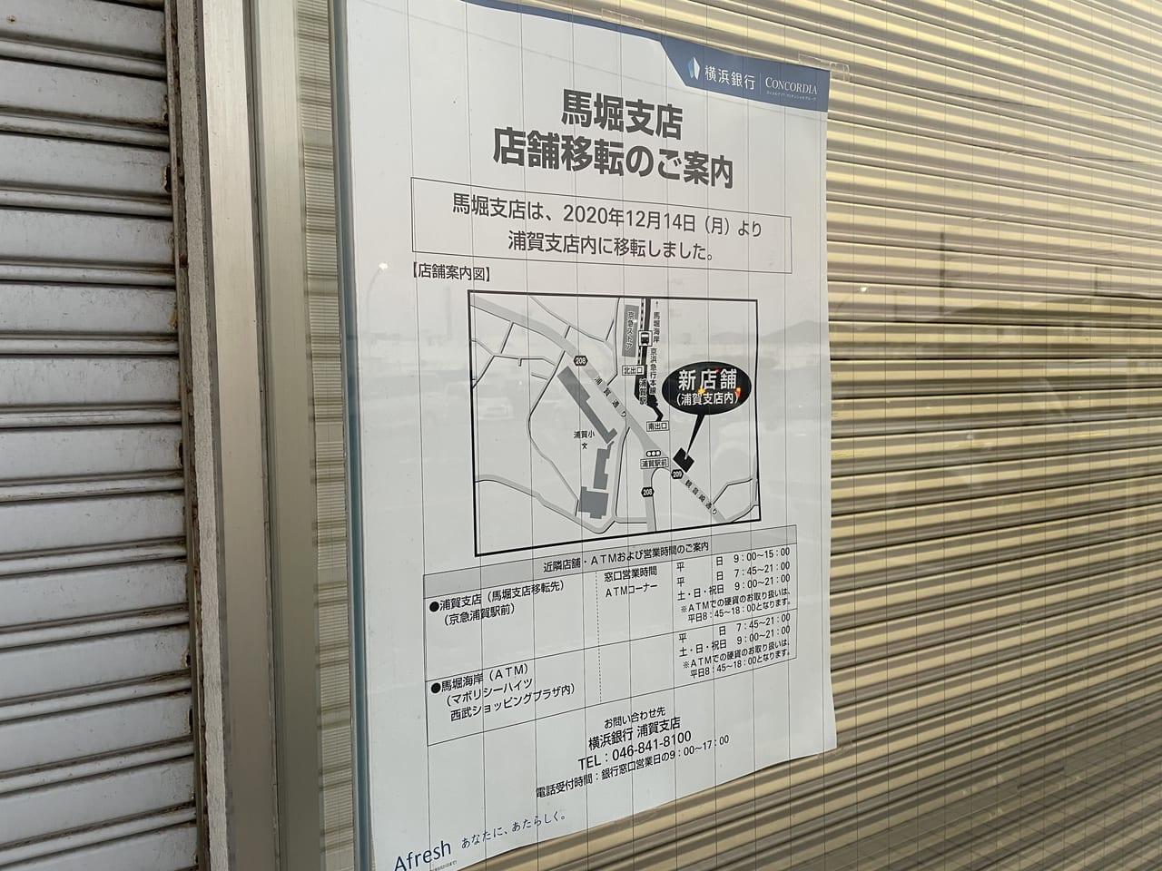 横浜銀行馬堀支店移転