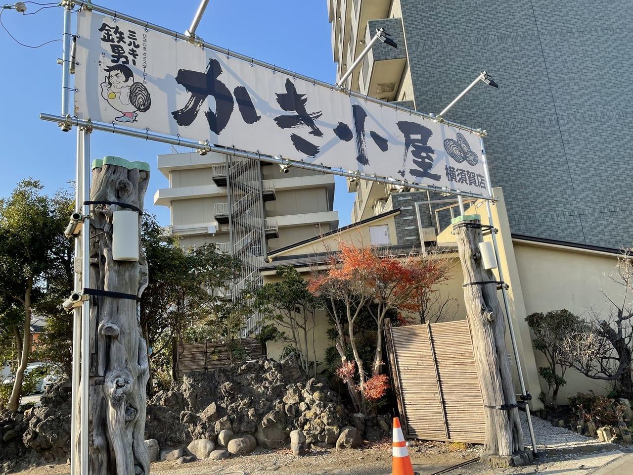 かき小屋横須賀店