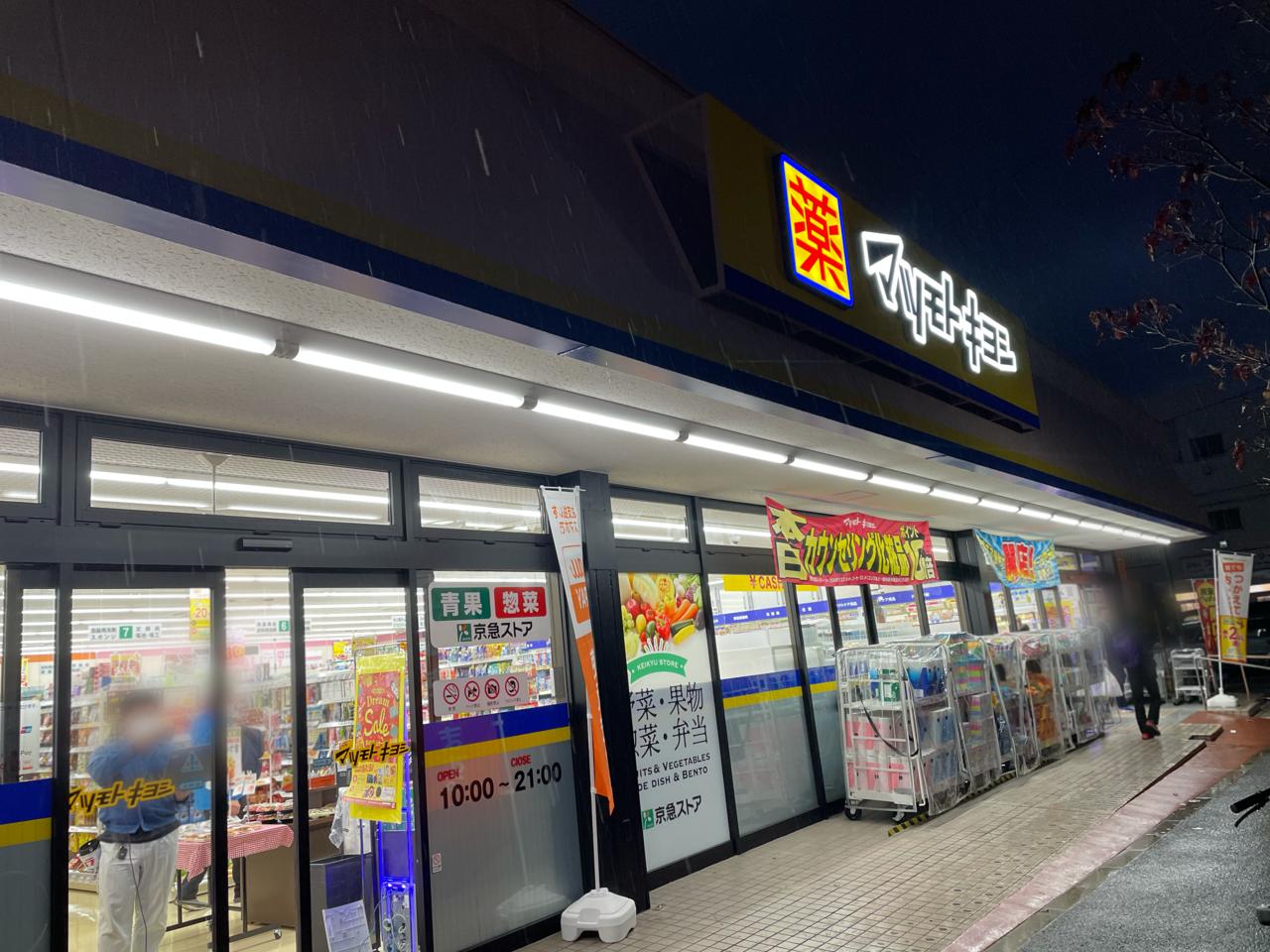 マツモトキヨシ横須賀根岸町店