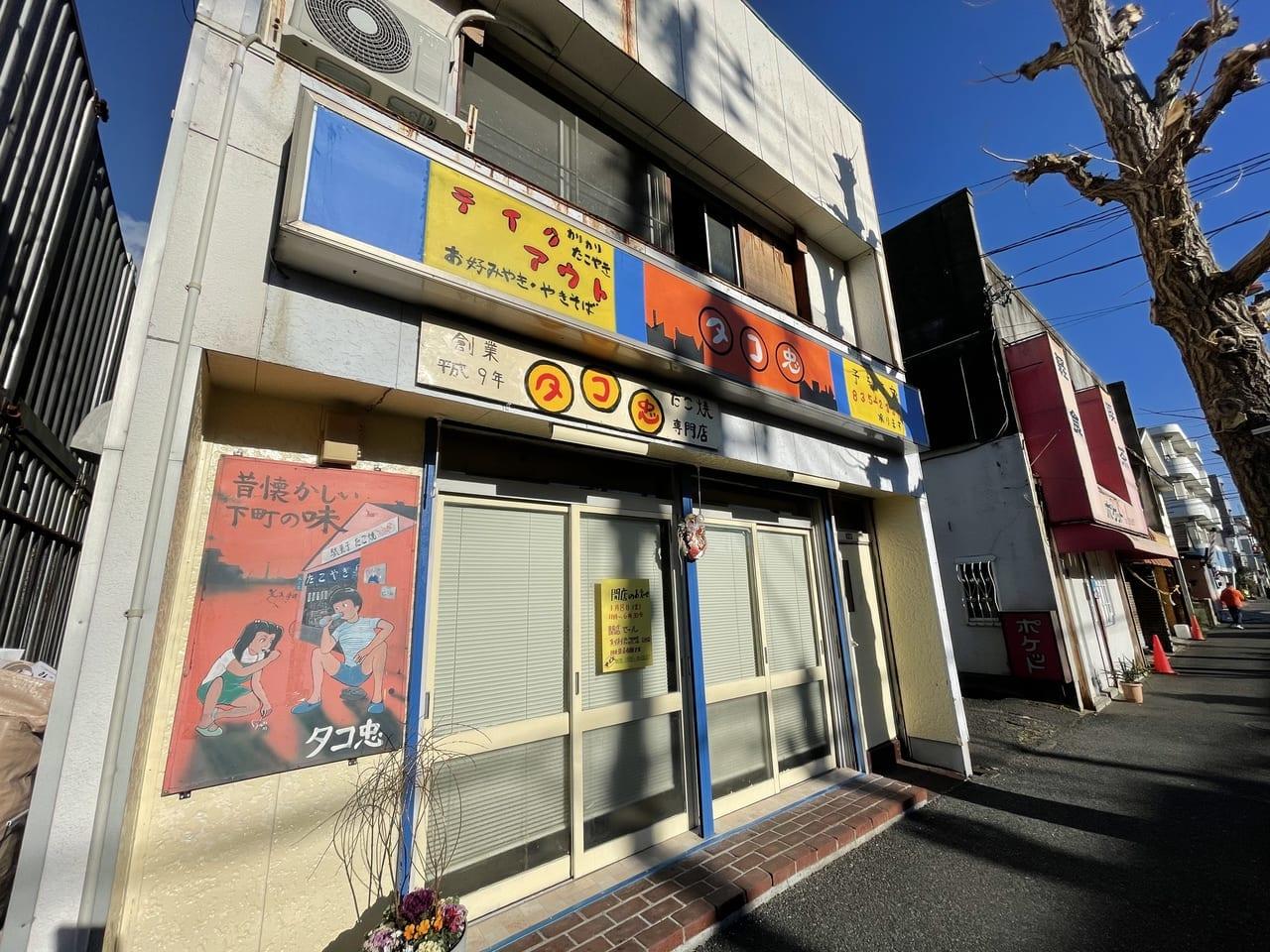 森崎タコ忠店舗