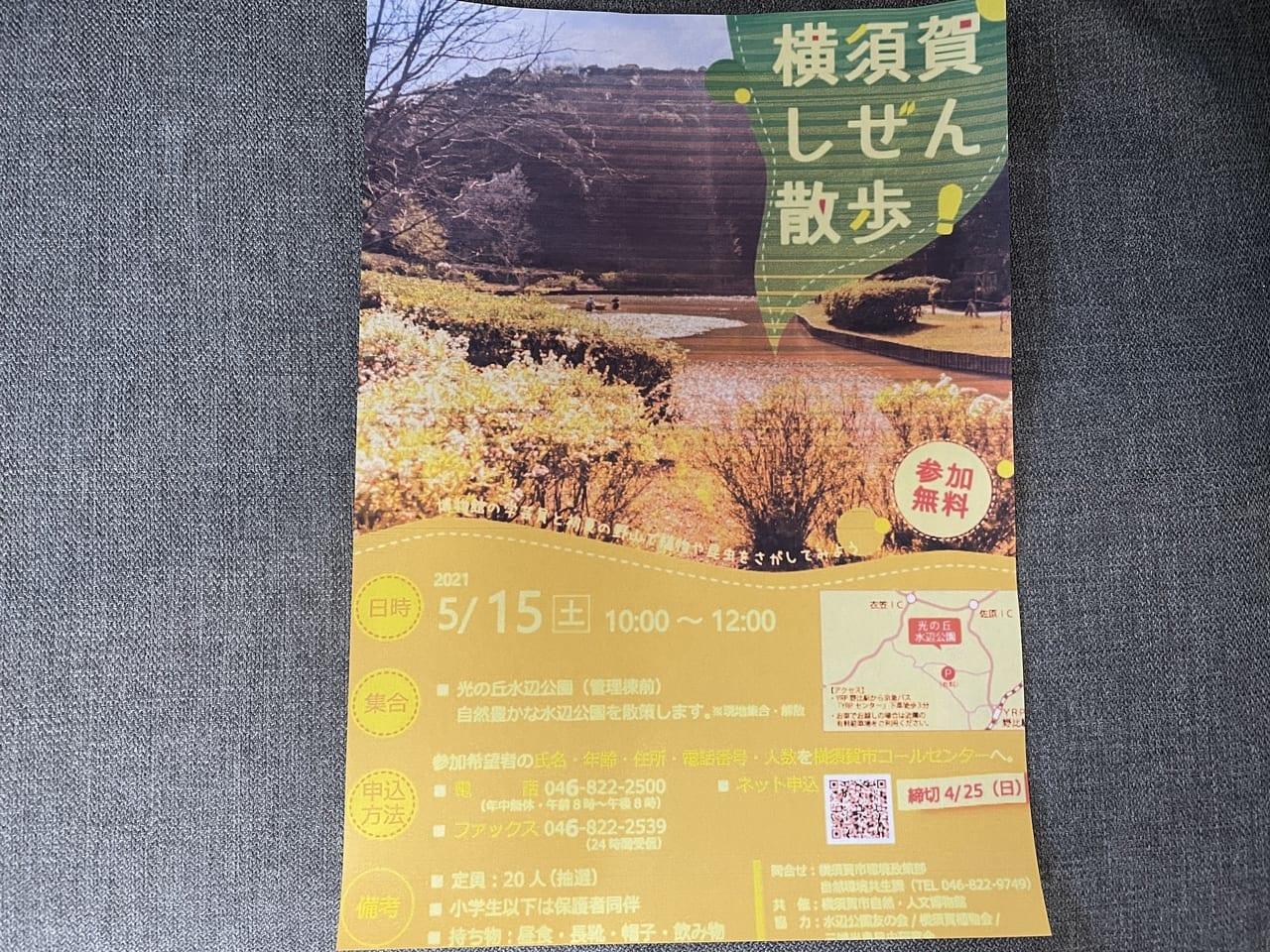 横須賀しぜん散策ポスター