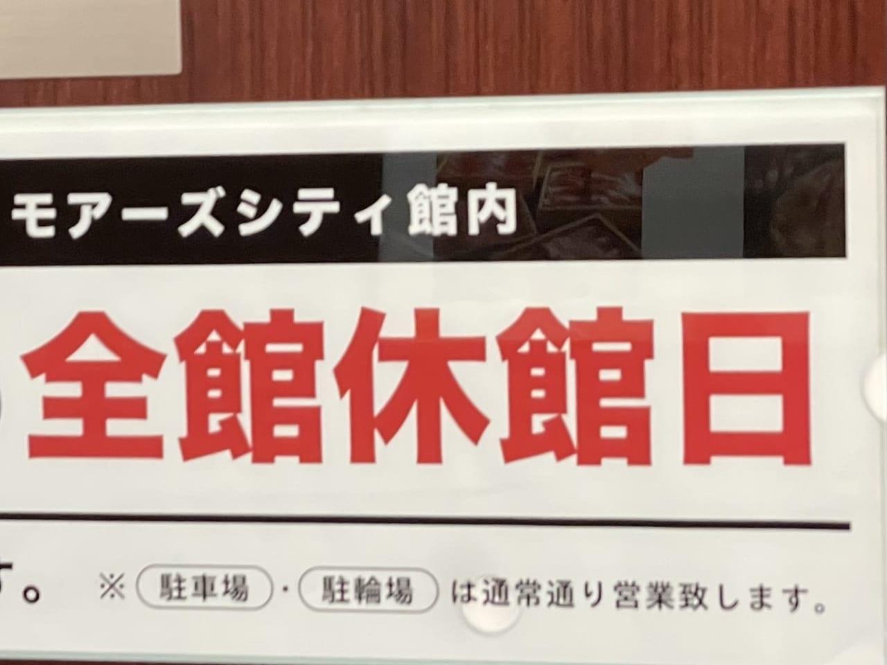 モアーズ横須賀休館