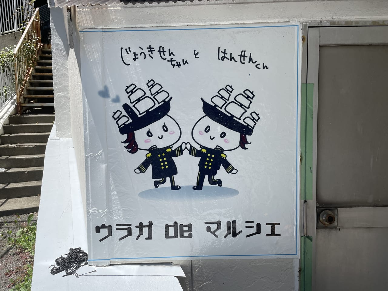 【横須賀市】歯ッとする漫画も見られる!「ウラガdeマルシェ」に行ってみました!