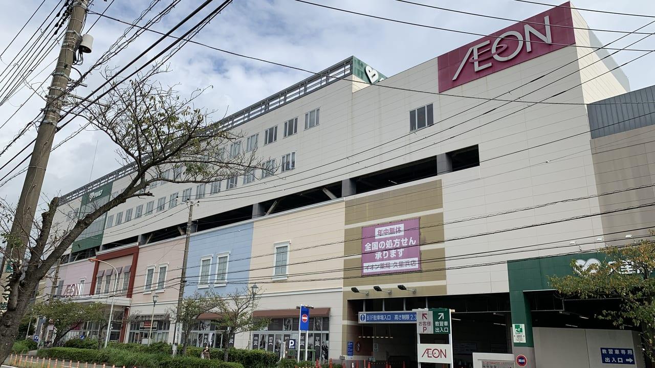 イオン久里浜店
